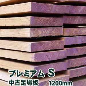 中古足場板プレミアムSサイズ 約200×約35×長さ1200ミリ 材質国産スギ|wood