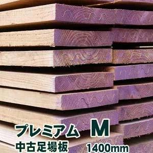 中古足場板プレミアムMサイズ 約200×約35×長さ1400ミリ 材質国産スギ wood