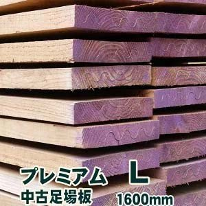 中古足場板プレミアムLサイズ 約200×約35×長さ1600ミリ 材質国産スギ wood