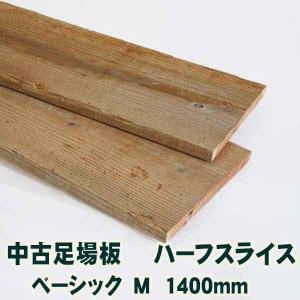 中古足場板ハーフスライスベーシック-M長さ1400ミリ・2枚1セット サイズ約200ミリ×約13〜17ミリ 材質国産スギ wood