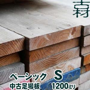 中古足場板Sサイズ 1枚 長さ1200〜1300ミリ,巾200ミリ×厚み35ミリ 材質国産スギ|wood