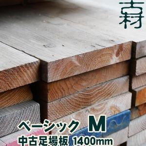 中古足場板Mサイズ 1枚 長さ1400〜1500ミリ 巾200ミリ×厚み35ミリ 材質国産スギ|wood