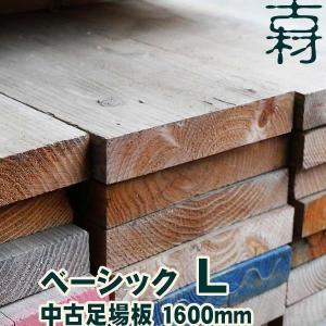 中古足場板Lサイズ 1枚 長さ1600〜1700ミリ,巾200ミリ×厚み35ミリ 材質国産スギ|wood