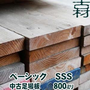 中古足場板SSSサイズ1枚 長さ800〜950ミリ,巾200ミリ×厚み35ミリ材質国産スギ|wood