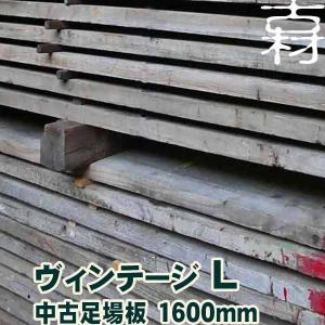 中古足場板ヴィンテージLサイズ【限定品】約200×約35×長さ1600mm|wood