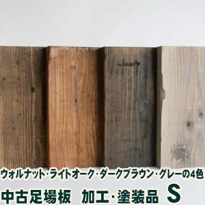 中古足場板・加工塗装品A  Sサイズ 約200×約35×1200mm  材質 国産スギ|wood