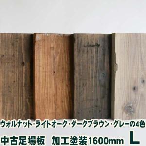 中古足場板・加工塗装品Lサイズ 約200×約35×1900mm  材質 国産スギ|wood
