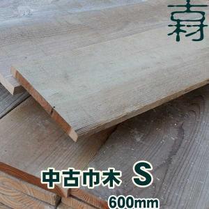 中古巾木Sサイズ 約150×約15×長さ600mm 材質 国産スギ|wood
