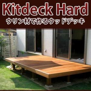 ウッドデッキ KitdeckHard L-32 4055×2730 床板:縦張 |wood