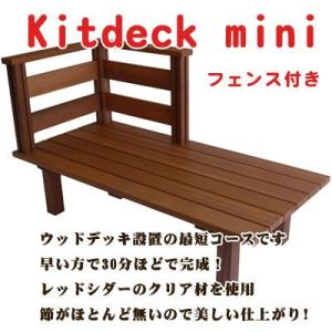 簡単組立て ウッドデッキ Mini フェンス付き Lタイプ|wood