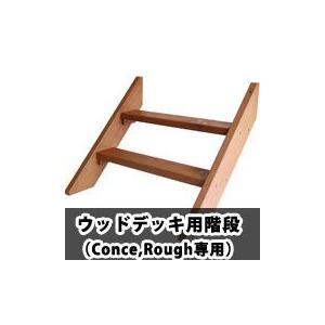 階段 ウッドデッキキット Conce,Rough専用  ガーデン セット(Kitdeck Conce , Rough 専用) wood