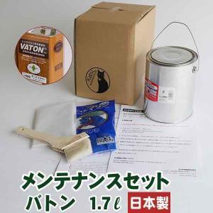 メンテナンスセット バトン(油性)1.7L ウツドデッキ・フェンス用|wood