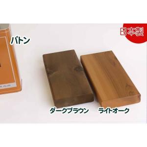 メンテナンスセット バトン(油性)1.7L ウツドデッキ・フェンス用|wood|02