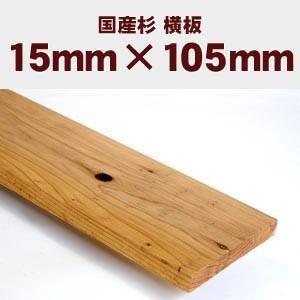 国産杉 横板 2450mm × 15mm × 105mm|wood