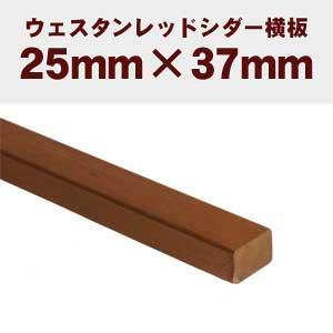 ウェスタンレッドシダー 横板 2450mm × 25mm × 37mm|wood