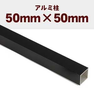 アルミ柱 50×50mm 高さ1800mm用 (全長:2250mm)送料別途お見積商品|wood