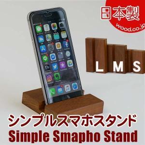 シンプルスマホスタンド 【日本製】木製雑貨 木製スタンド|wood
