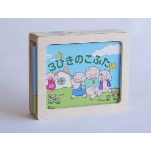かみしばい「3ひきのこぶた」【木の紙芝居】 |wood