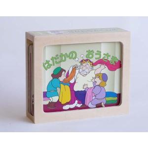 かみしばい「はだかのおうさま」【木の紙芝居】 |wood