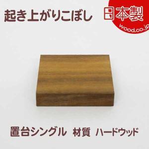 起き上がり専用置台シングル 【木製雑貨】【木製置物】|wood