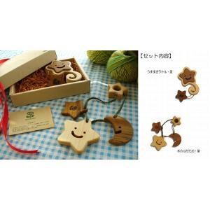 木のおもちゃ ブータレブー 木製ベビートイ 星のギフトセット|woodayice