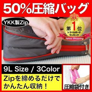圧縮バッグ トラベルポーチ 収納バッグ ファスナーで簡単圧縮 YKK製ファスナー 便利グッズ 衣類仕...