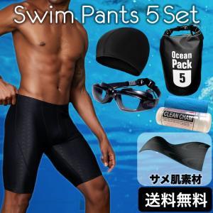水着 メンズ  競泳水着セット  スイムウェア 海パン フィットネス ゴーグル スイムキャップ 防水...