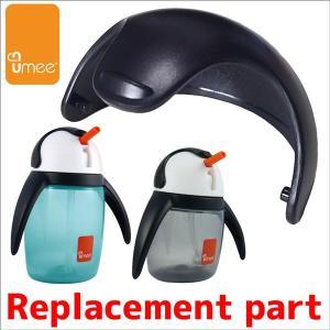 UMEEペンギンカップ交換フード 240ml&360ml ブルー&グレー 共通部品 破損用交換部品 Replacement part ペンギンボトル UA2 woodbox-shop