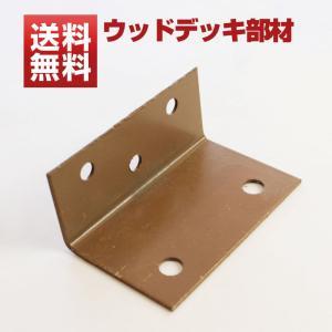 【ウッドデッキ】【ウッドデッキ 部品】【ウッドデッキ 部材】固定金具 SE01|wooddeck2013