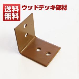 【ウッドデッキ】【ウッドデッキ 部品】【ウッドデッキ 部材】固定金具 SE02|wooddeck2013
