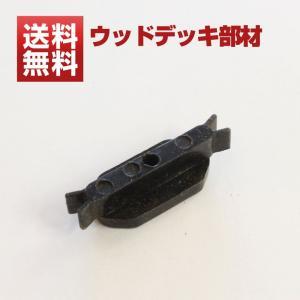 【ウッドデッキ】【ウッドデッキ 部品】【ウッドデッキ 部材】樹脂製 床板固定金具 SE03|wooddeck2013