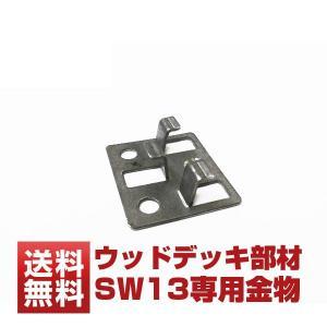 【ウッドデッキ】【ウッドデッキ 部品】【ウッドデッキ 部材】SW13専用金物 SE12 10セット|wooddeck2013