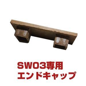 【ウッドデッキ】【ウッドデッキ 部品】【ウッドデッキ 部材】樹脂製 sw03用化粧カバー SE14|wooddeck2013