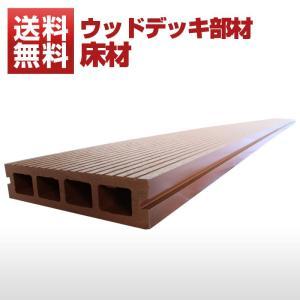 【送料無料】【ウッドデッキ】【人工木】【人工木材】【樹脂ウッドデッキ】床板 SW01 8本セット|wooddeck2013