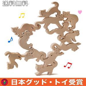 木のおもちゃ 出産祝い 知育/ ネコの自由積み木 遊び方はまさに自由 そんな型にはまらない遊びは子どもの情操教育にうってつけ 日本製|wooden-toys