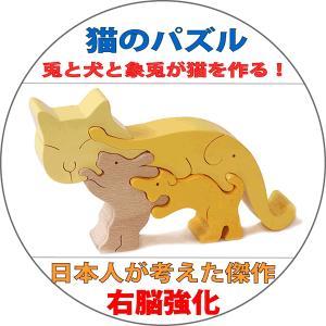 ≪猫のスタンディングパズル≫ 不思議と造形感覚を刺激する配色ですので、床から立たせるように組み上げて...