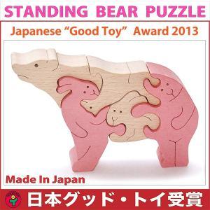 木のおもちゃ 出産祝い 知育 手作り 動物/ クマのスタンディング パズル(ピンク)積み木 日本製 安全塗料 木育|wooden-toys