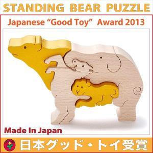 木のおもちゃ 出産祝い 知育 手作り 動物/ クマのスタンディング パズル(イエロー)プ出産祝い 積み木 日本製|wooden-toys