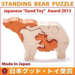 木のおもちゃ 出産祝い 知育 手作り 動物/ クマのスタンディングパズル(オレンジ) 積み木 日本製 安全塗料 木育|wooden-toys