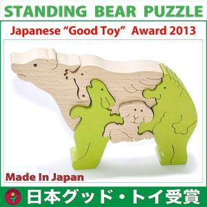 木のおもちゃ 出産祝い 知育 手作り 動物/ クマのスタンディング パズル(グリーン)積み木 日本製|wooden-toys