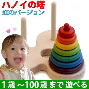 木のおもちゃ 出産祝い 知育 手作り/ 数学パズル ハノイの塔 (虹のバージョン)日本製 積み木 木育|wooden-toys