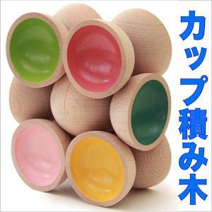 木のおもちゃ 出産祝い 知育 1歳 2歳 3歳 手作り/ カップ積み木 ままごとに使えるのはもちろん、自然と造形力が身に付きます。|wooden-toys