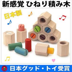 木のおもちゃ 出産祝い 知育 1歳 2歳 3歳 手作り 誕生日/ 六角ひねり積み木 送料無料 日本製 男の子女の子 安全塗料 木育|wooden-toys