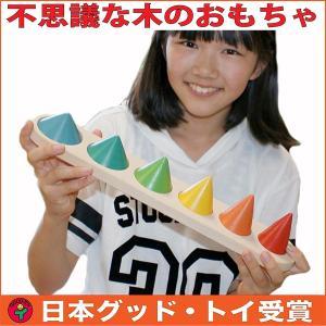 木のおもちゃ 出産祝い 知育 手作り/ ピックアップコーン ギフト 知育玩具 精神状態が解る不思議な積み木 日本製|wooden-toys