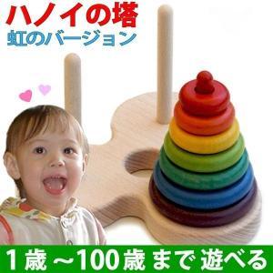 木のおもちゃ● 数学パズル ハノイの塔 (虹のバージョン) 出産祝い 知育玩具 日本製 積み木 木育...