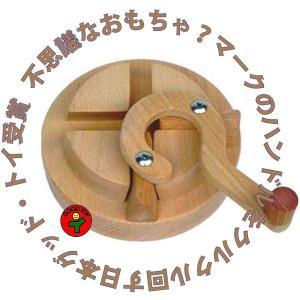木のおもちゃ 出産祝い 知育玩具 2歳 3歳/ 三丁目交差点 不思議な玩具 日本グッド・トイ委員会選定玩具 日本製 木育|wooden-toys