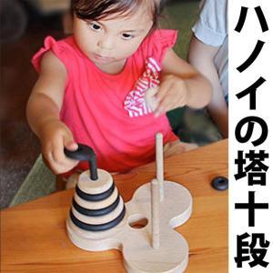 木のおもちゃ 出産祝い 知育 手作り/ 数学パズル ハノイの塔10段(ゼブラバージョン)ギフト 日本製 積み木 パズル 木育|wooden-toys