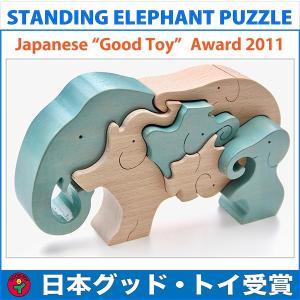 ≪ツートンカラーの象のスタンディングパズル≫ 2011年の日本グッドトイを受賞しました!! ゾウでゾ...
