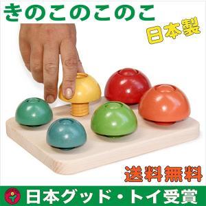 木のおもちゃ 出産祝い 知育 1歳 2歳 3歳 誕生日●きのこのこのこ 1歳 誕生日 送料無料 日本...