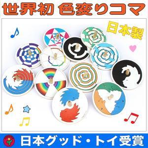 木のおもちゃ 出産祝い /美しい色遊び独楽(12種類セット)木のおもちゃ 知育 手作り 日本製|wooden-toys